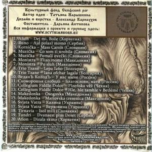 Славяне. Сборник славянской этнической музыки. выпуск 1