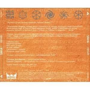 SWA – Vesak (2008)