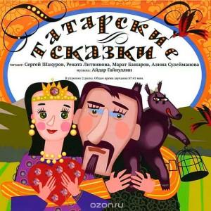 Татарские старинные сказки (аудиокнига, 2CD) (2008)