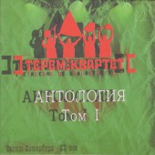 Терем Квартет - Антология Том 1 (2004)