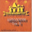 Terem Quartet - Anthology Vol. 2 (2004)