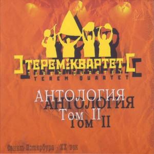 Терем Квартет - Антология Том 2 (2004)