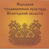 Folk traditional culture of the Vologda region, 2CD (2008)