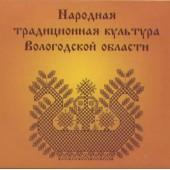 Народная традиционная культура Вологодской области, 2CD (2008)