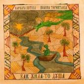 Varvara Kotova, Polina Terentieva - There Was a Soul Living (spiritual poems) (2012)