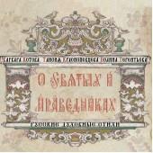 "Varvara Kotova, Taisiya Krasnopevtseva, Polina Terent'eva  ""O holy and righteous. Russian spiritual poetry"" (2015)"