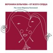 От всего сердца (на стихи Марины Князевой) (2011)