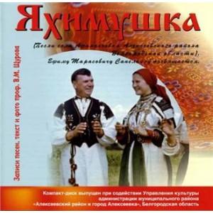 Яхимушка. Песни села Афанасьевка Белгородской области (2011)