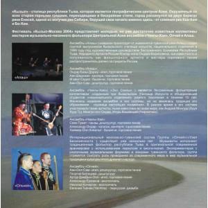 Традиционная музыка и горловое пение Тувы: Кызыл-Москва
