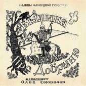 Scobelev Oleg «About Dobrynya bylina. Ancient epic songs of the Olonets province»  (2010)