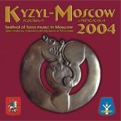 Традиционная музыка и горловое пение Тувы: Кызыл-Москва Vol.1