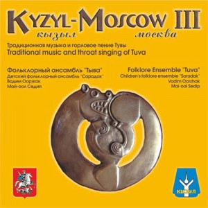 Traditional music and throat singing of Tuva: Kyzyl-Moscow, Vol. 3