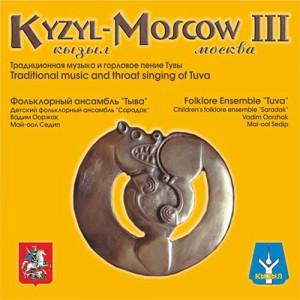 Традиционая музыка и горловое пение Тувы: Кызыл-Москва, часть 3