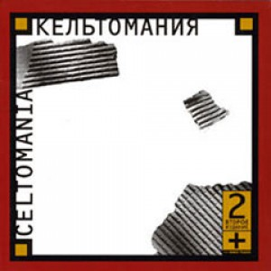 Кельтомания (2002)