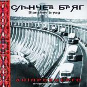 Dniproenergo  (2006)