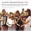 Ансамбль Тойве «Ранние инструментальные записи» (2008)