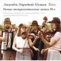 Ансамбль народной музыки Тойве - Финские и карельские мелодии и танцы: Ранние инструментальные записи (2008)