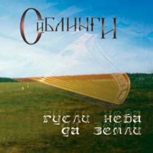 Сиблинги - Гусли неба да земли (2009)