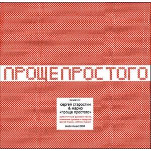 Сергей Старостин и Марио Калдарару - Проще простого. Концерт в клубе Дом (2004)