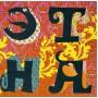 Сергей Старостин, Аркадий Шилклопер, Владимир Волков, Саинхо Намчылак, Степанида Борисова, Urna, Мола Силла - ЭТНА (Live, 2003)