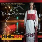 Yinwa & Irina Pyzhyanova — Bela Nitochka / White Thread (2008)