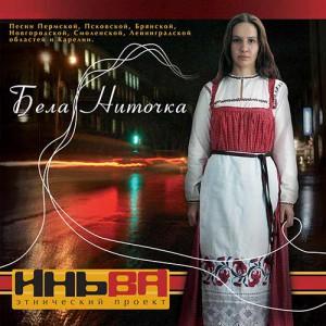 Иньва и Ирина Пыжъянова - Бела Ниточка: женские свадебные песни (2008)