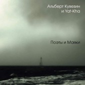 Yat-Kha & Albert Kuvesin – Poets and Lighthouses