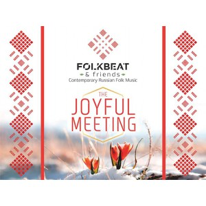 FolkBeat & friends - The Joyful Meeting: Contemporary Russian Folk Music (2016)