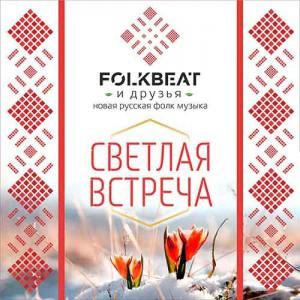 FolkBeat и друзья «Светлая встреча» (2016)
