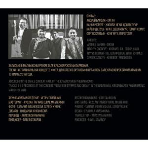 "Хартыга feat. Андрей Бардин ""Фуга для степи с органом"" (2016)"