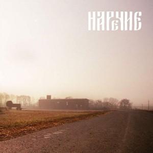 Narechie – Narechie (2019)