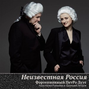 Piano PetRo Duo – Unknown Russia