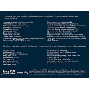 """Шамс и Муборакшо Мирзошоев """"Легендарный альбом""""  (ремастер Baraka, 2016)"""