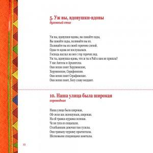 Время радости. Традиционный песенный фольклор южнорусских регионов 2CD (2015)
