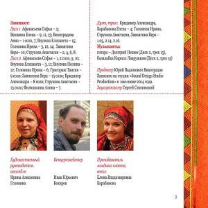 Time for joy. Folk songs of southern and central regions of Russia 2CD (2015)