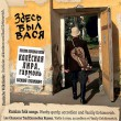 Hurdy-gurdy, accordion and Vasily Evhimovich. Vasya was there. Russian Folk Songs (2014) new cover