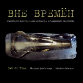 Vladimir Markov «Out of time. Russian jew's harp music» (2016)