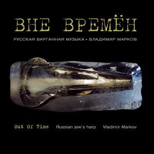 Вне времён. Русская варганная музыка (2016)
