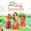 Baraka «Gole Sangam. Persian women`s songs» (2016)