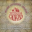 Chitinskaya Sloboda «Songs of Russian people. Cossacks' songs / Song of old-believers and Transbaikalien cossacks» 2CD (2016)