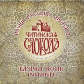Songs of Russian People vol. 2: Cossack songs and Romances (2CD, 2019)