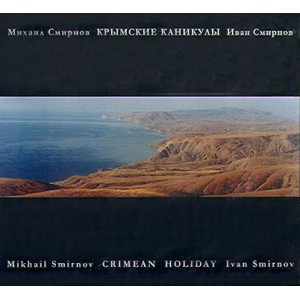 Ivan Smirnov and Mikhail Smirnov - Crimean Holidays, 2004