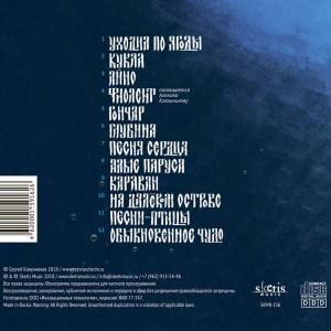 Глубина (2018)