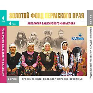 Антология Башкирского Фольклора. том 4