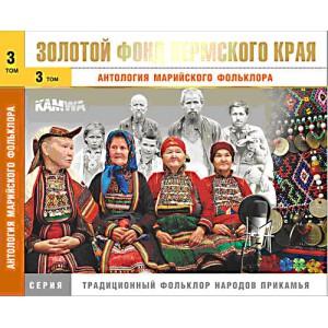 Антология Марийского Фольклора. том 3