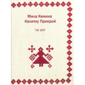 Mila Kikina  - The best (CD+DVD, 2010)