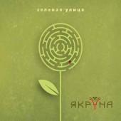 Yakruna - Green Street (feat. Sergey Klevensky)